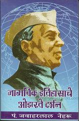Jagatik Itihasache Ozarate Darshan 2