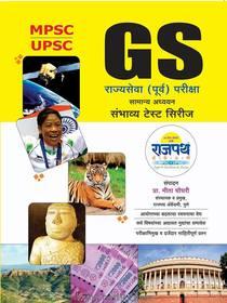 Buy General Studies MPSC Purva Samanya Adhyayan
