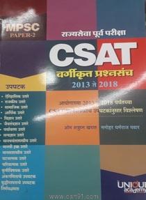 Buy MPSC Purva Pariksha CSAT Vargikrut Prashnsanch 2013 to 2018
