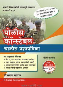 Buy Police Constable Chalis Prashnapatrika 32Edition