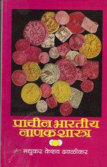 Prachin Bharatiy Nanakashastra