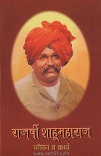 Buy Rajarshi Shahu Maharaj Book Online