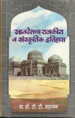 Khandeshacha Rajkiy Aani Sanskrutik Itihas