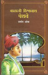 Balaji Vishwanath Peshave Itihas