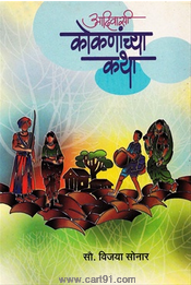 Buy Aadivasi Kokanachya Katha Book Online