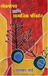 Buy Lokparampara Aani Samajik Parivartan Book Online