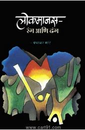 Buy Lokmanas Rang Aani Dhang Book Online