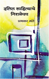 Buy Dalit Sahityache Niralepan book Online