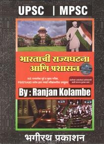 Bhartachi Rajyaghatna Aani Prashasan