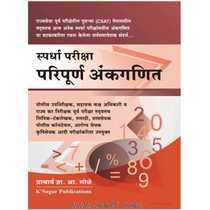 Buy Spardha Pariksha Paripurna Ankaganit Book Online