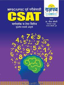 Buy MPSC UPSC Purva Parikshesathi CSAT 5 Edition Book Online