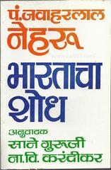 Bharatacha Shodh