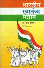 भारतीय स्वातंत्र्यसंग्राम