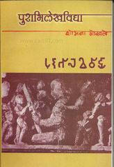 Prurabhilekhvidya