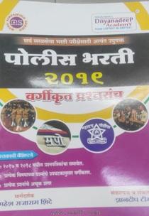 Buy Police Bbharati 2019 Vargikrut Prashansanch at Low Price
