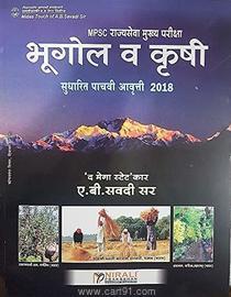 Bhugol va Krushi