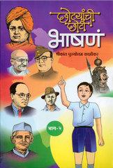 Chhotyanchi Chhoti Bhashan Bhag  2