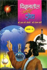 Vidnyanatil Anapekshit Shodh Bhag 1