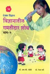 Vindnyanatil Gamatidar Shodh Bhag  1