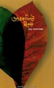 Aathavanitale Diwas
