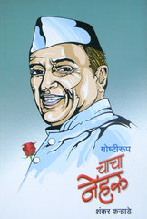 Goshtirup Chacha Nehru