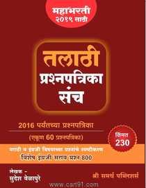 Buy Talathi Prashanpatrika Sanch Book Online