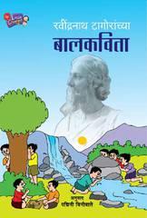 Ravindranath Tagoranchya Bal Kavita