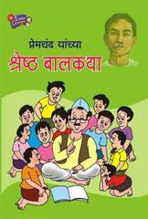 Premchand Yanchya Shreshtha Katha