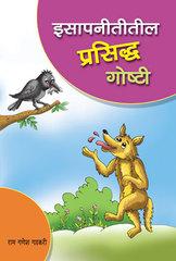 Isapnititil Prasiddha Goshti