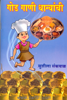 God Gani Dhanyanchi (Amol Prakashan)