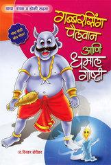 Gabbarsing Pailwan Aani Dhamal Goshti