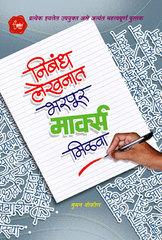 Nibandha Lekhanat Bharpur Marks Milava