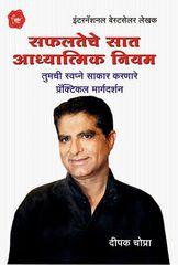 Safalateche Sat Aadhyatmik Niyam