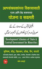 Development Schemes for Minorities
