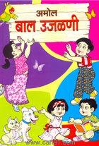Amol Bal Ujalani Colour (Amol Prakashan)