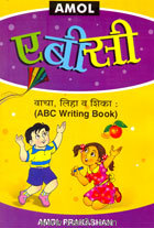 Amol ABC Vacha Liha Shika (Amol Prakashan)