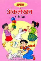 Amol Anklekhan 1 Te 50 (Amol Prakashan)