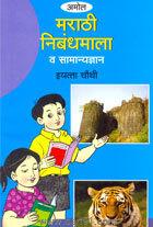 Marathi Nibandhmala Va Samanya Dnyan (Std. 4th) (Amol Prakashan)