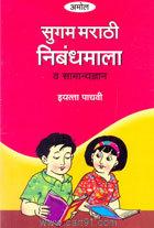 Sugam Nibandhamala (Std. 5th) (Amol Prakashan)