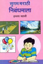 Sugam Nibandhamala (Std. 6th) (Amol Prakashan)