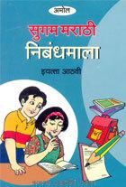 Sugam Nibandhamala (Std. 8th) (Amol Prakashan)