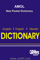 Amol New Pocket Dictionary (Amol Prakashan)