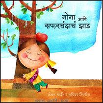 Nona Aani Safarchandach Zad