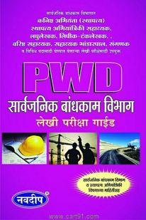Buy PWD Sarvajanik Bandhkam Vibhag Lekhi Pariksha Guide Online At Cart 91
