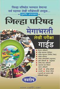 Buy Zilla Parishad Mega Bharati Lekhi Pariksha Guide