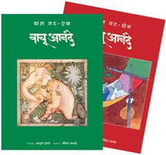 Vachu Anande-Bal Gat- (Bhag Ek Va Don)