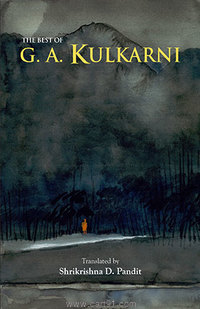 The Best Of G. A. Kulkarni