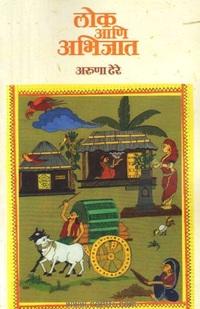 Lok Aani Abhijat