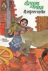 Kautukacha Gangaram