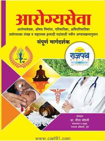 Buy Aarogya Seva Sampurna Margadarshak Book Online